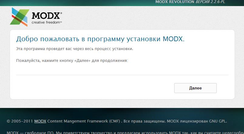 Второй этап установки CMS MODx