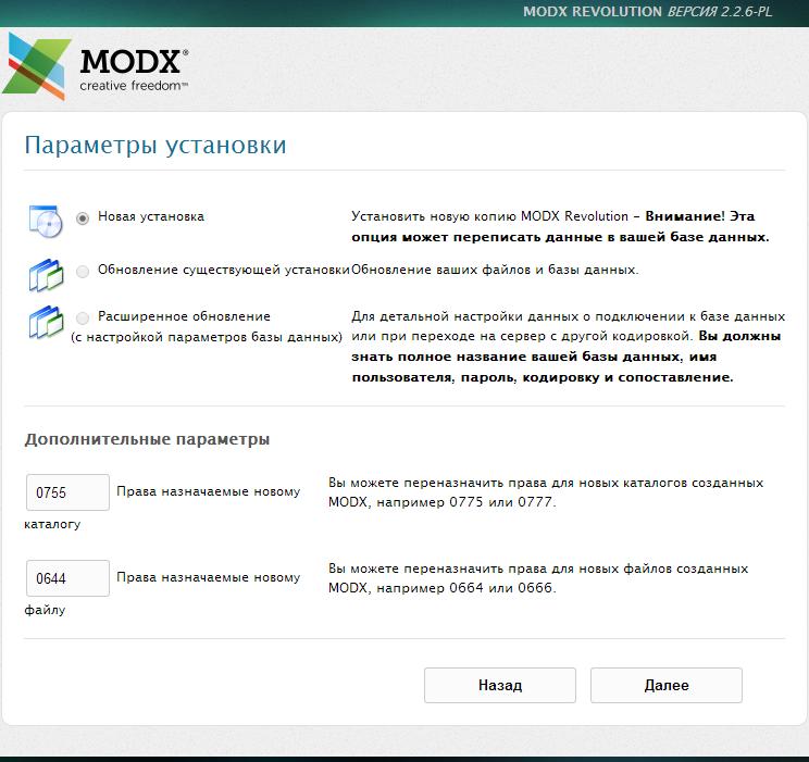 Параметры установки MODx