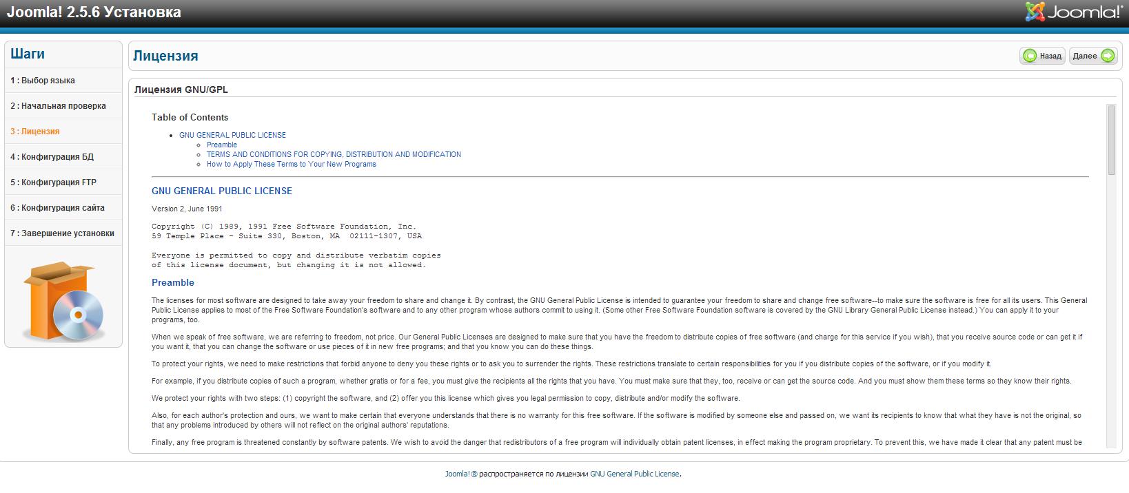 Свободная лицензия Joomla