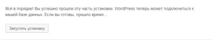 Запуск установки WordPress