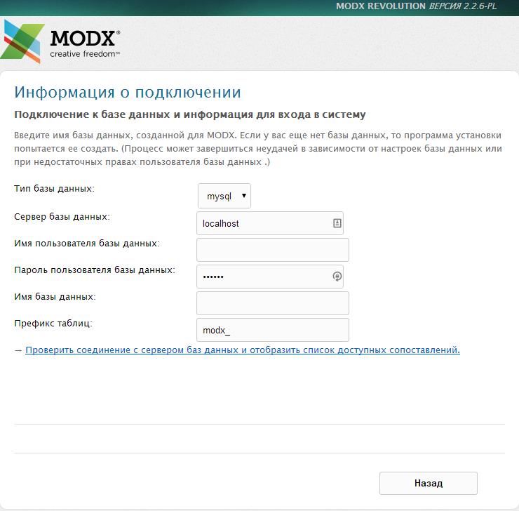 Информация о БД для MODx