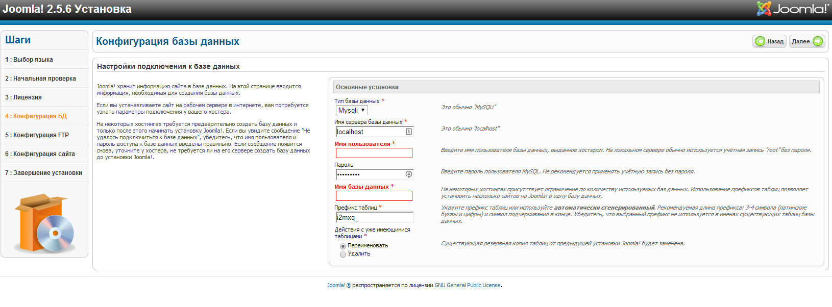Конфигурация базы данных - Joomla