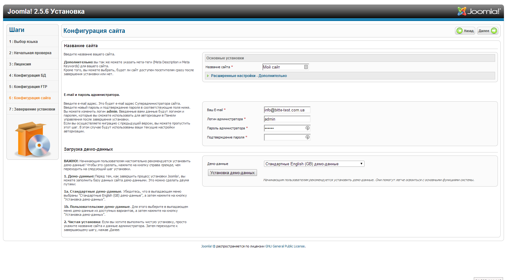 Конфигурация сайта - Joomla