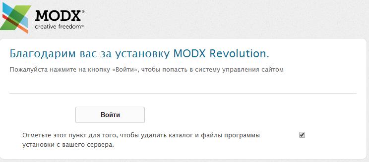 Завершение установки - MODx