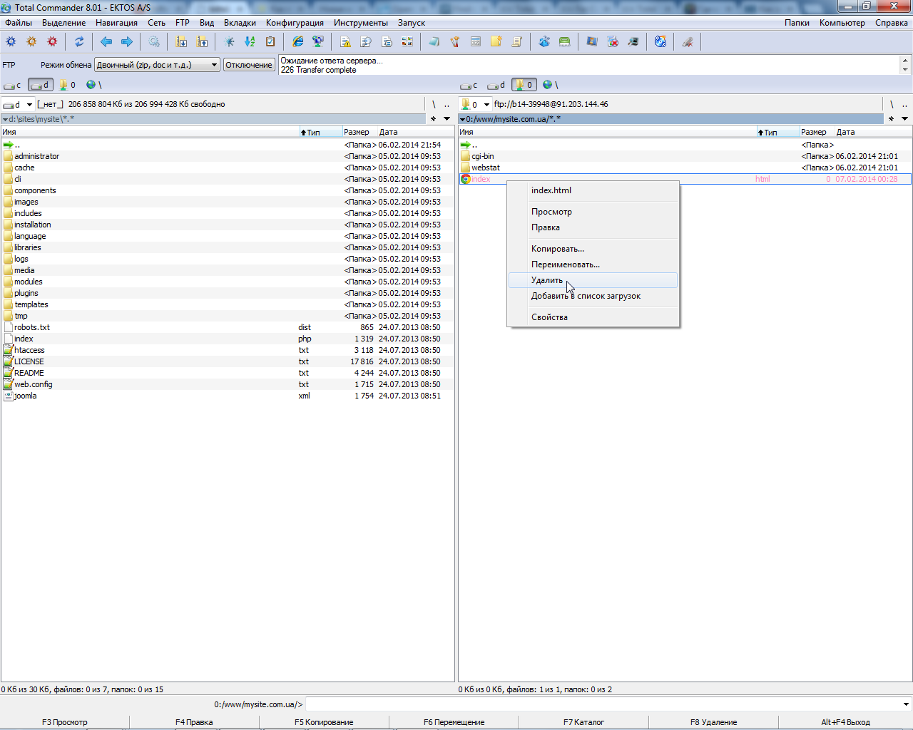 Удаление файла заглушки на хостинге