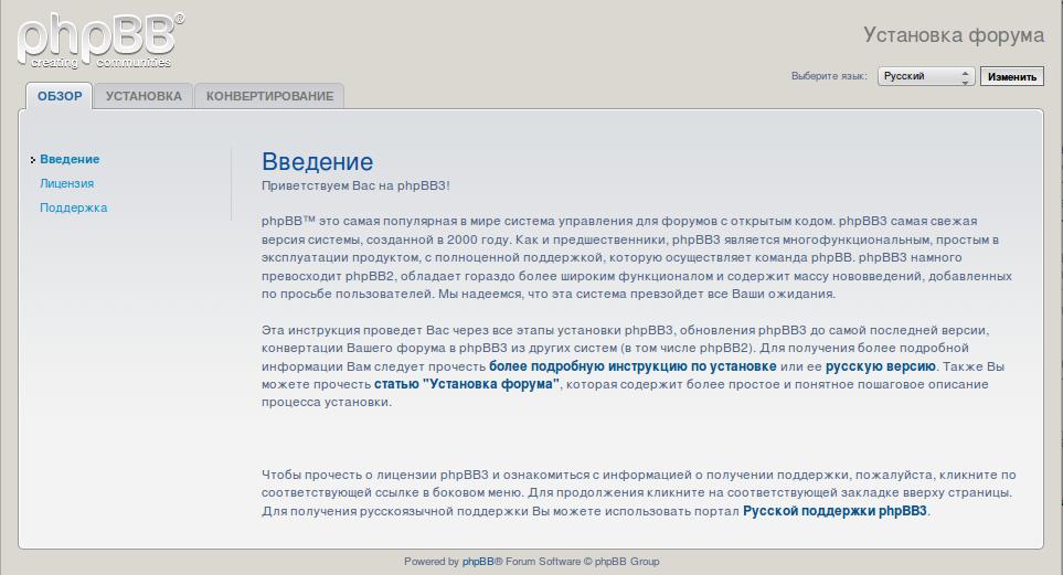 Приветствующая страница phpBB