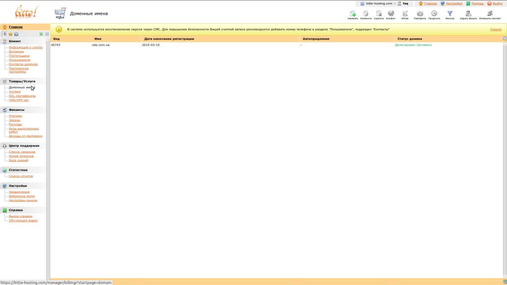 Направить доменное имя на другие NS сервера