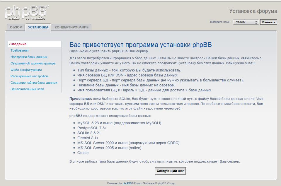 Установка - phpBB