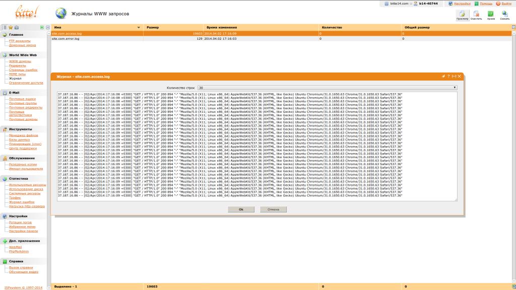 Логи сервера ISPmanager PRO