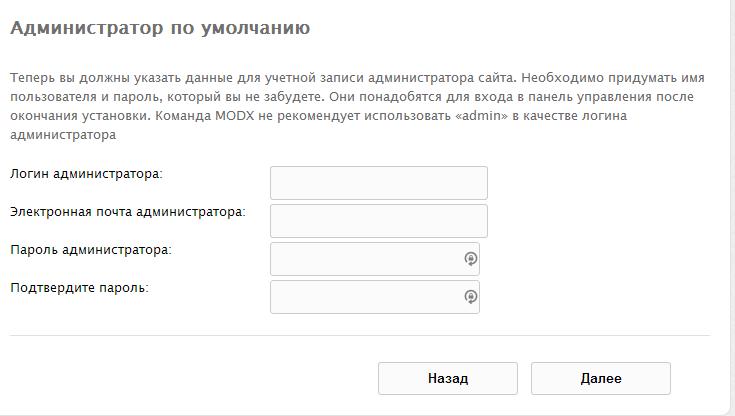 Создание администратора сайта MODx