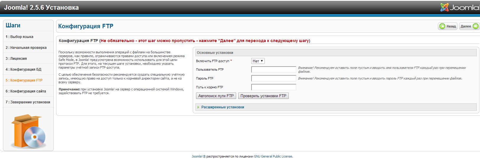 Конфигурация FTP - Joomla