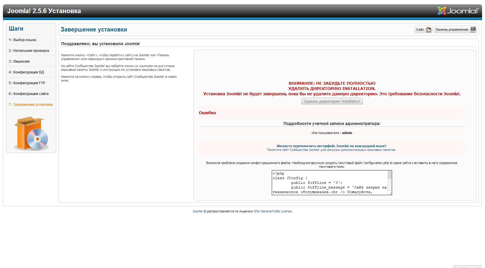 Завершение установки - Joomla