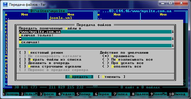 Передача файлов на хостинг