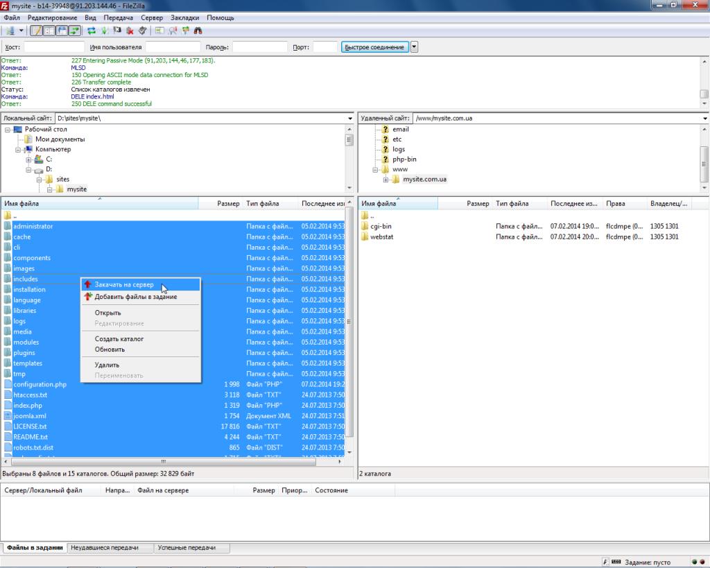 Закачка файлов на сервер