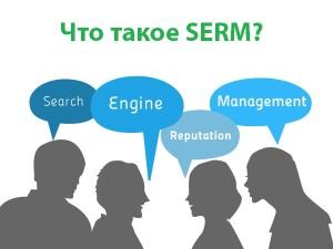SERM — это комплекс методов, который служит для улучшения репутации в сети